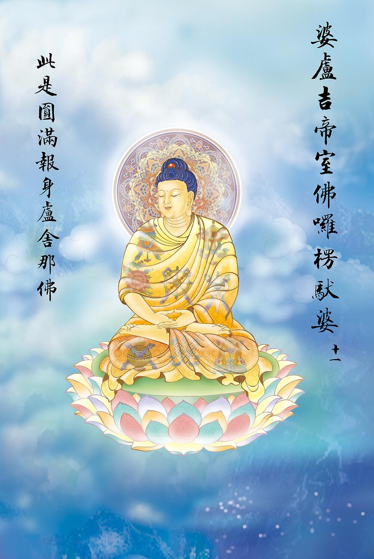 Quan Âm hiện tướng Phật Viên Mãn báo Thân Lô Xá Na rộng độ vô lượng chúng sanh.