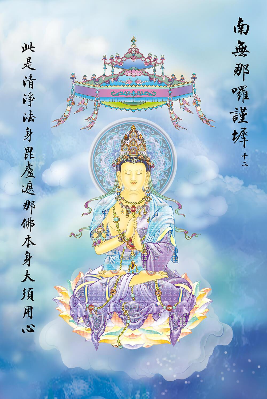 Quan Âm hiện tướng Phật Thanh Tịnh Pháp Thân Tỳ Lô Giá Na gia hộ chúng sanh an lạc.