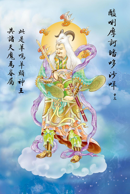 Quán Âm hiện tướng Dương Đầu Thần Vương hộ trì hành giả xa lìa loài ác thú.