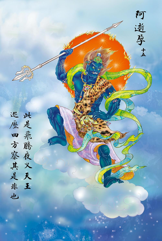 Quán Âm hiện tướng Phi Đằng Dạ Xoa Thiên Vương tuần sát bốn phương khuyến thiện ngừng ác.