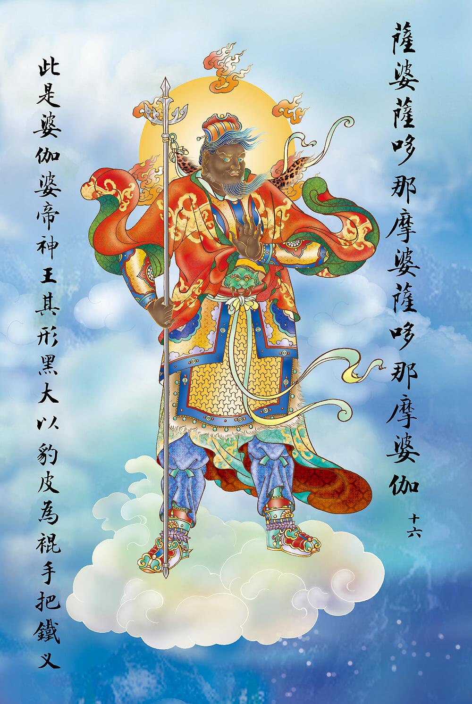 Quán Âm hiện tướng Thần Vương Bà Già Bà Đế độ chúng sanh có duyên.