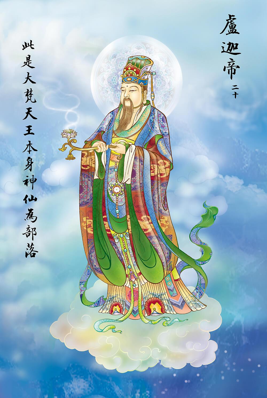 Quan Âm hiện tướng Đại Phạm Thiên Vương ở trong mười phương thế giới độ thoát chúng sanh.