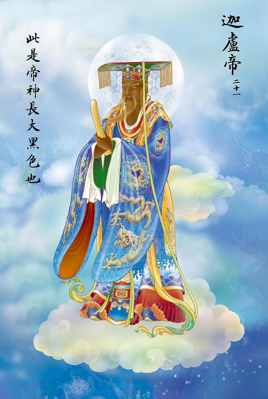 Quan Âm hiện tướng Đế Thần ở trong mười phương thế giới thường cứu chúng sanh.