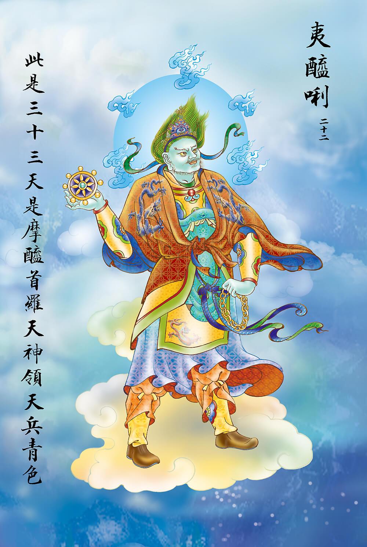 Quan Âm hóa hiện tướng Thiên Thần Ma Hê Đầu La thống lãnh thiên binh độ chúng sanh.