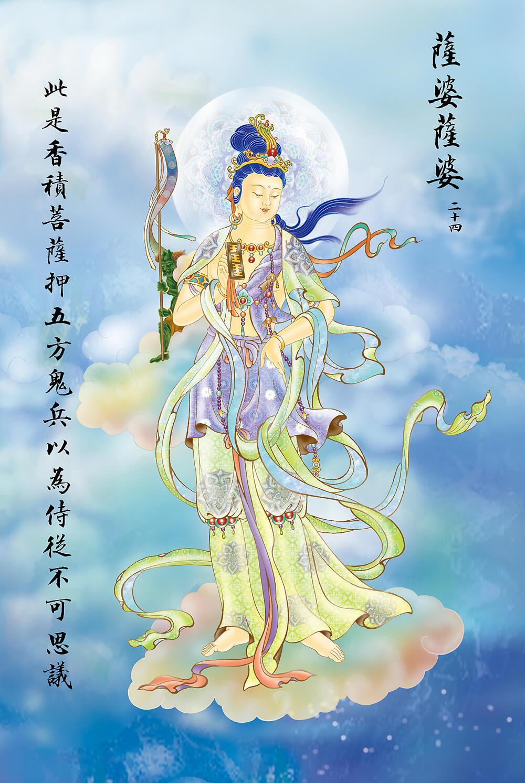 Quan Âm hiện thân Bồ Tát Hương Tích điều phục năm phương chúng quỷ theo hầu cứu giúp chúng sanh.