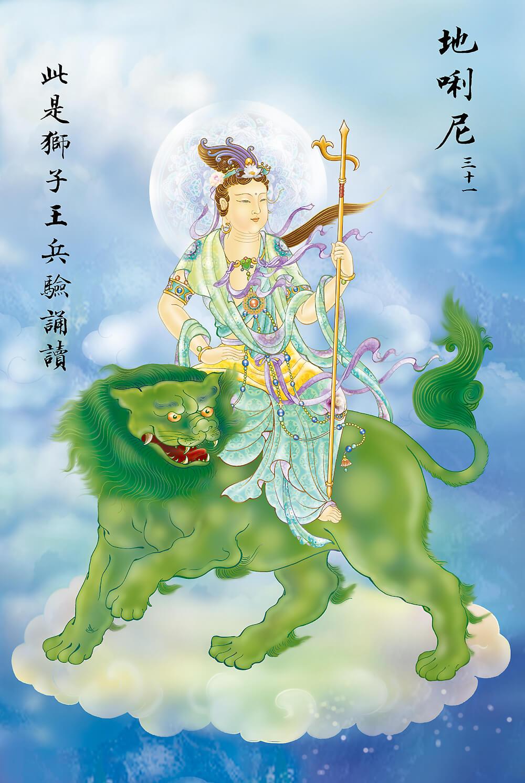 Quan Âm hiện tướng Sư Tử Vương xét nghiệm người tụng chú khiến chúng sanh tiêu trừ tai họa.