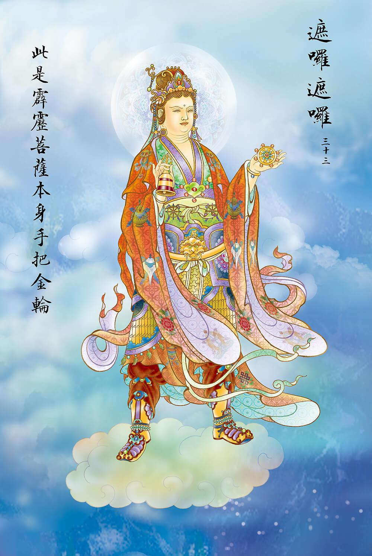 Quan Âm hiện thân Bồ tát Tồi Toái tay cầm Kim Luân hóa độ oán ma điều phục tùng.