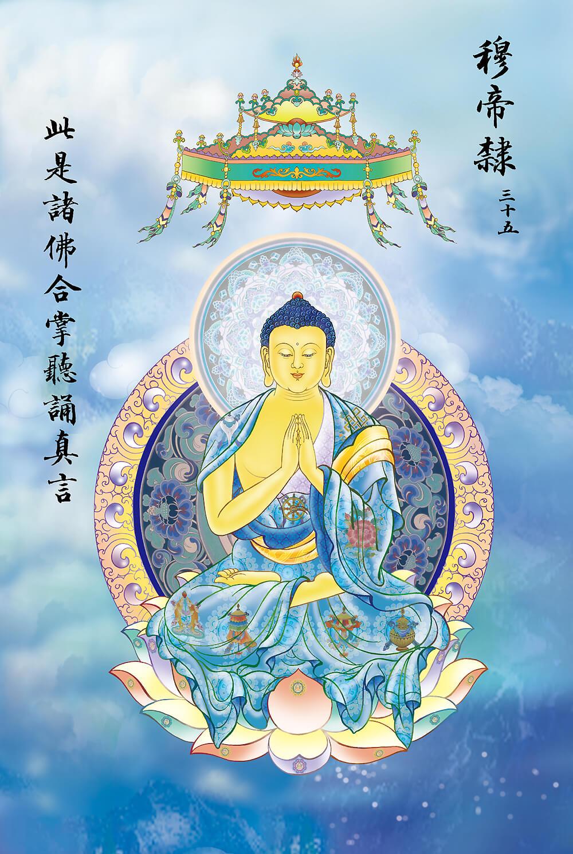 Quán Âm hiện tướng chư Phật, Bồ Tát chắp tay lắng lòng nghe tụng thần chú, hành giả phụng trì chứng đắt Phật quả.