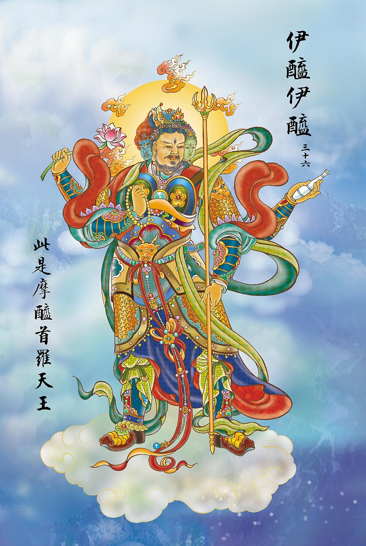 Quan Âm hiện thân Ma Hê Thủ La Thiên Vương cảm triệu nhơn thiên thuận tùng.