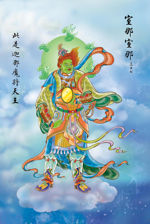 Quán Âm hiện thân Ca Na Ma Tướng Thiên Vương, hóa lợi chư Thiên, không gây tai hại nhân gian.