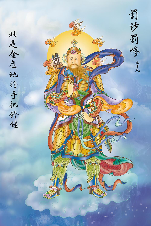 Quan Âm hiện thân Kim Khôi Đại Tướng cầm linh thuận thời giáo hóa độ chúng sanh.