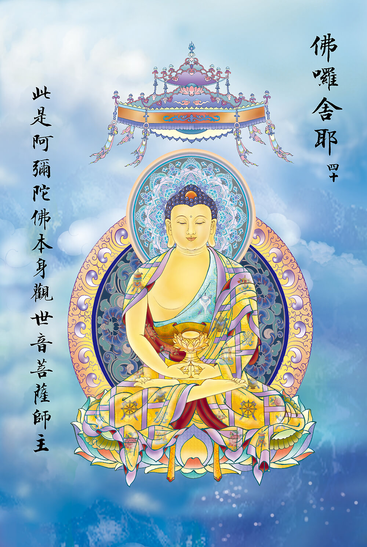 Quan Âm hiện tướng Phật A Di Đà, chúng sanh tưởng niệm thì hiện tiền tương lai sẽ thấy Phật.