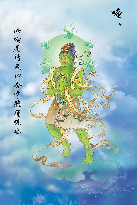 Quan Âm hóa hiện tướng các Thần Quỷ Vương chắp tay tụng chú. Chư Phật quán tưởng chữ Án thành chánh giác.