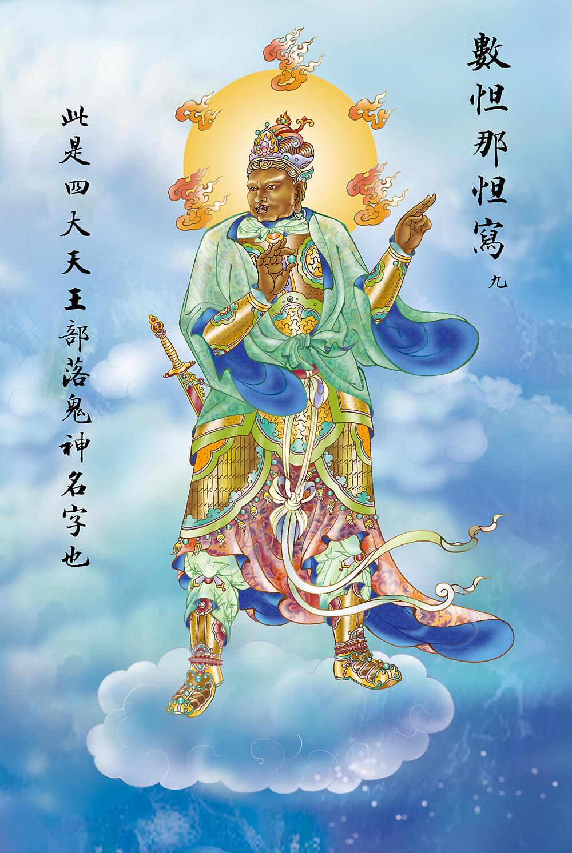 Quan Âm hóa hiện tướng Bộ Lạc Tứ Đại Thiên Vương khiến cải ác theo thiện.